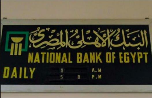 أرقام فروع البنك اﻷهلي المصري في الصعيد