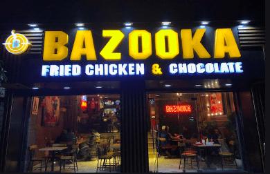 رقم مطعم بازوكا