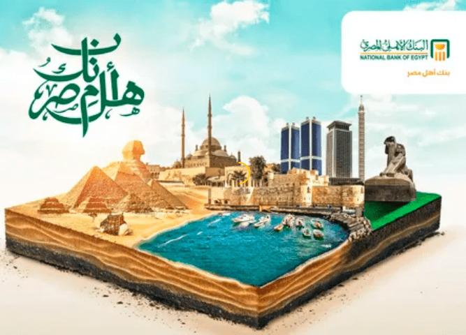 رقم تليفون البنك اﻷهلي المصري في الجيزة
