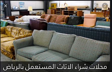شركات شراء اﻷثاث المستعمل في الرياض