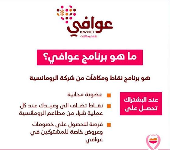 رقم مطعم الرومانسية توصيل الرياض جدة منيو 2020 وأهم عروض التطبيق
