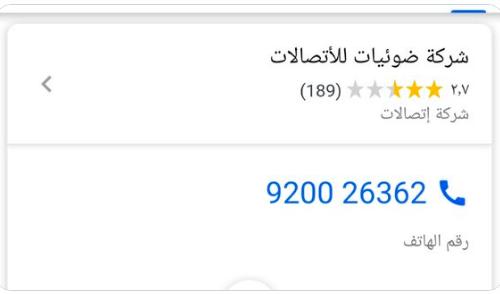 رقم ضوئيات في السعودية