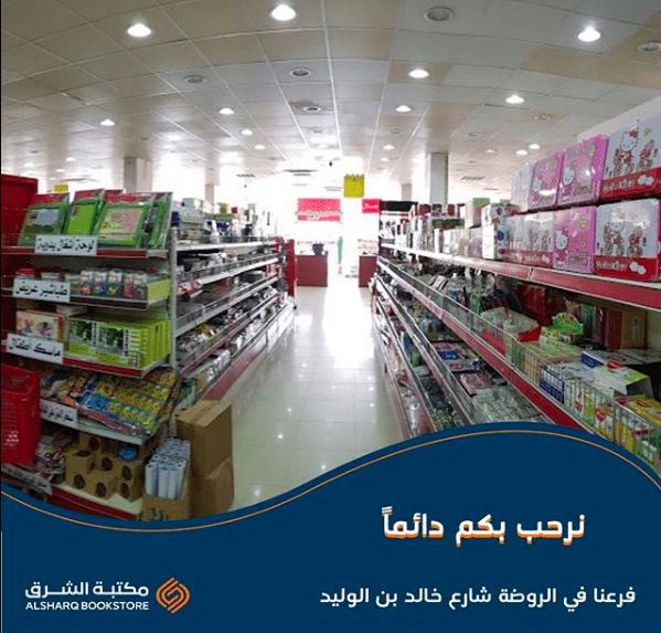 رقم مكتبة الشرق الرياض