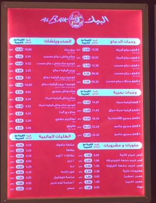 رقم مطعم البيك الموحد السعودية توصيل الطلب اون لاين منيو 2020