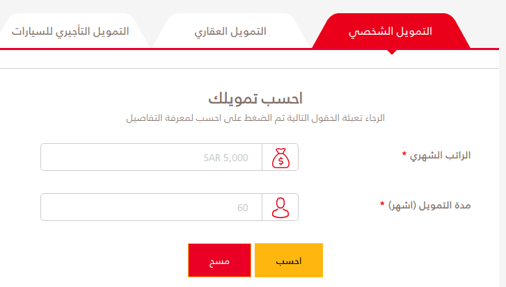 رقم بنك البلاد الموحد خدمة العملاء وتسجيل الدخول أون لاين والحصول على رقم الأيبان فتح حساب