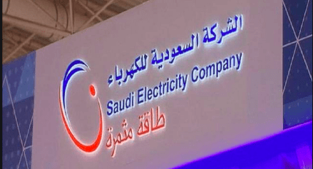 رقم شركة الكهرباء السعودية