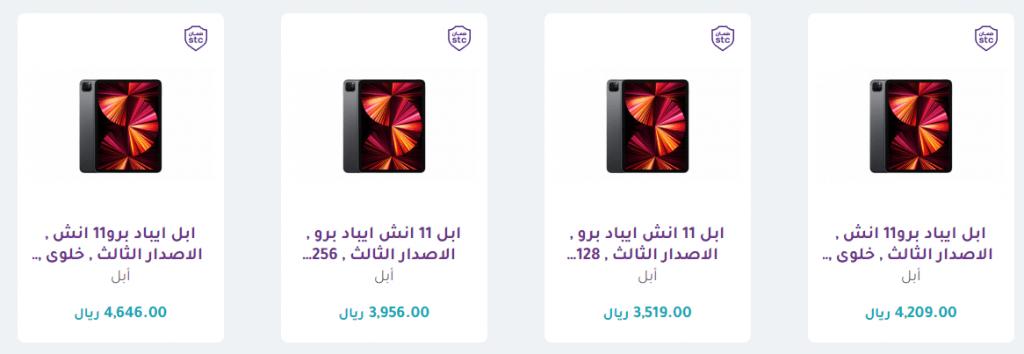 سعر جهاز أيباد برو مع شريحة m1 الجديدة