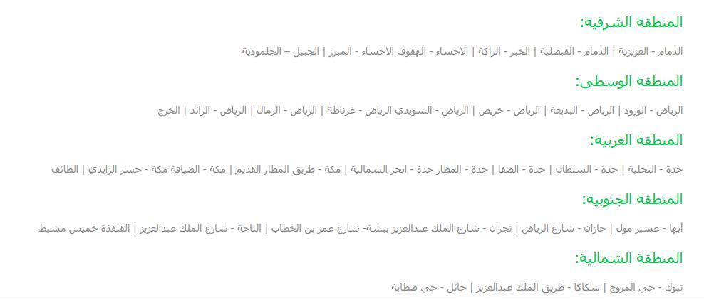 عناوين فروع تسهيل في السعودية
