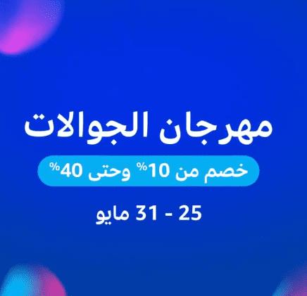 خصومات مهرجان الجوالات في أمازون السعودية