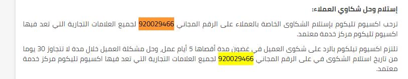 رقم اكسيوم الموحد في السعودية