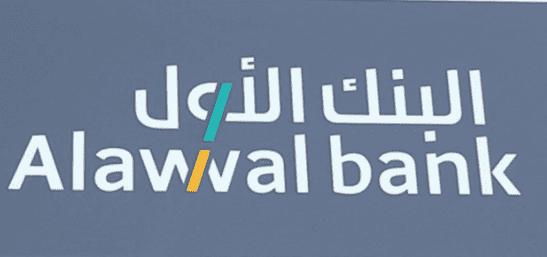 رقم البنك الأول الموحد المجاني للشكاوى