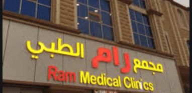 رقم عيادات رام الطبية