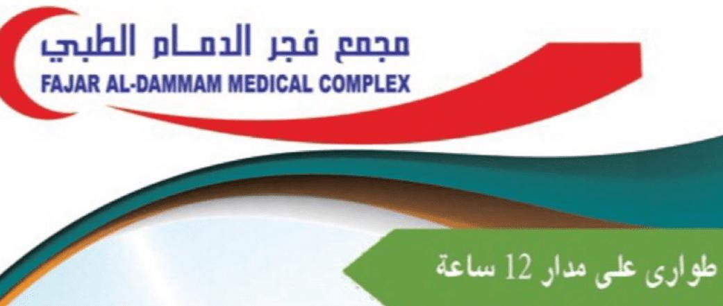 رقم مجمع فجر الدمام الطبي (1)