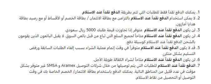 شروط الدفع عند الاستلام في أمازون السعودية
