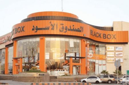 رقم الصندوق الأسود في الرياض