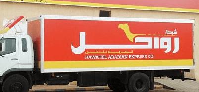 رقم رواحل للنقل، والشحن في الرياض