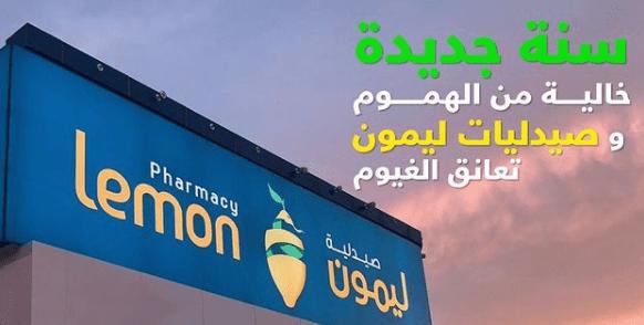 رقم صيدلية ليمون في الرياض