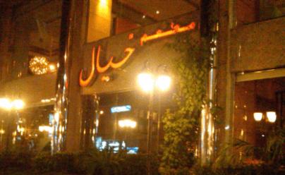 رقم مطعم خيال