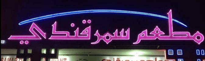 رقم مطعم سمرقندي البخاري في الرياض