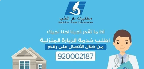مختبرات دار الطب