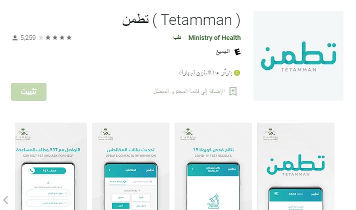تطبيق تطمن من وزارة الصحة السعودية