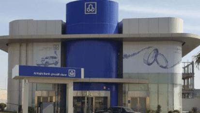 رقم مصرف الراجحي في السعودية