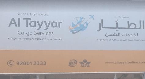 شركة الطيار للشحن في الرياض