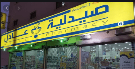 صيدلية عادل في السعودية