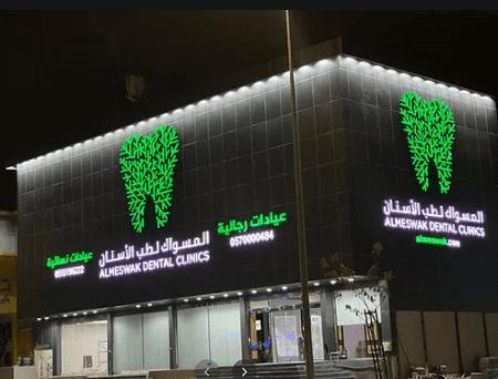 عيادة المسواك في السعودية