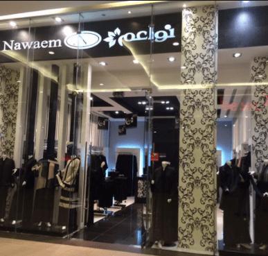 محل نواعم للعبايات في السعودية