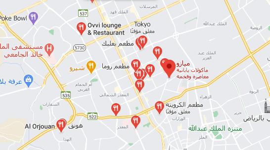 أقرب مطعم من موقعي حيث أنني موجود الآن في الرياض