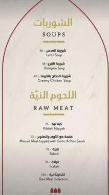 الشروبة، واللحوم النية