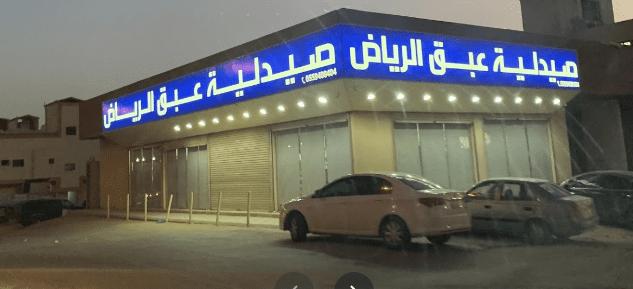 رقم صيدلية عبق الرياض في النظيم