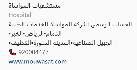 رقم مستشفيات المواساة في السعودية