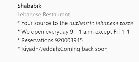 رقم مطعم شبابيك في الرياض، وجدة