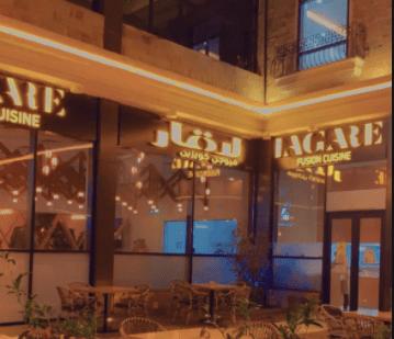 رقم مطعم لاقار في الرياض