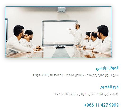 رقم هاتف مختبر سعودي اجال