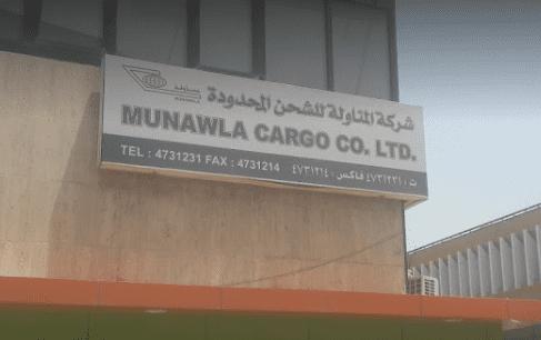 شركة المناولة للشحن في الرياض، الدمام، جدة