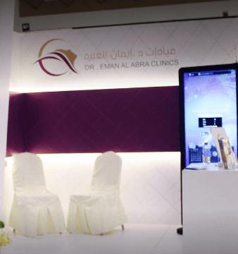 عيادة إيمان العبرة في الرياض