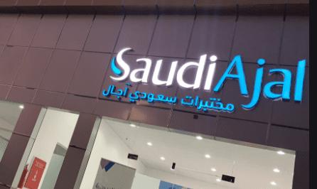 مختبرات سعودي اجال في الرياض، والقصيم