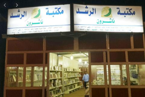 مكتبة الرشد في الدمام