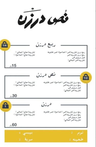 منيو نص درزن في جدة (1)