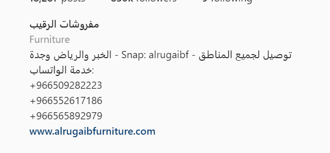 رقم الرقيب في الخبر الرياض جدة