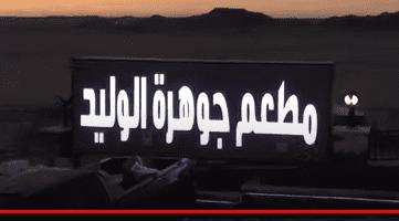 رقم مطعم جوهرة الوليد في جدة (1)