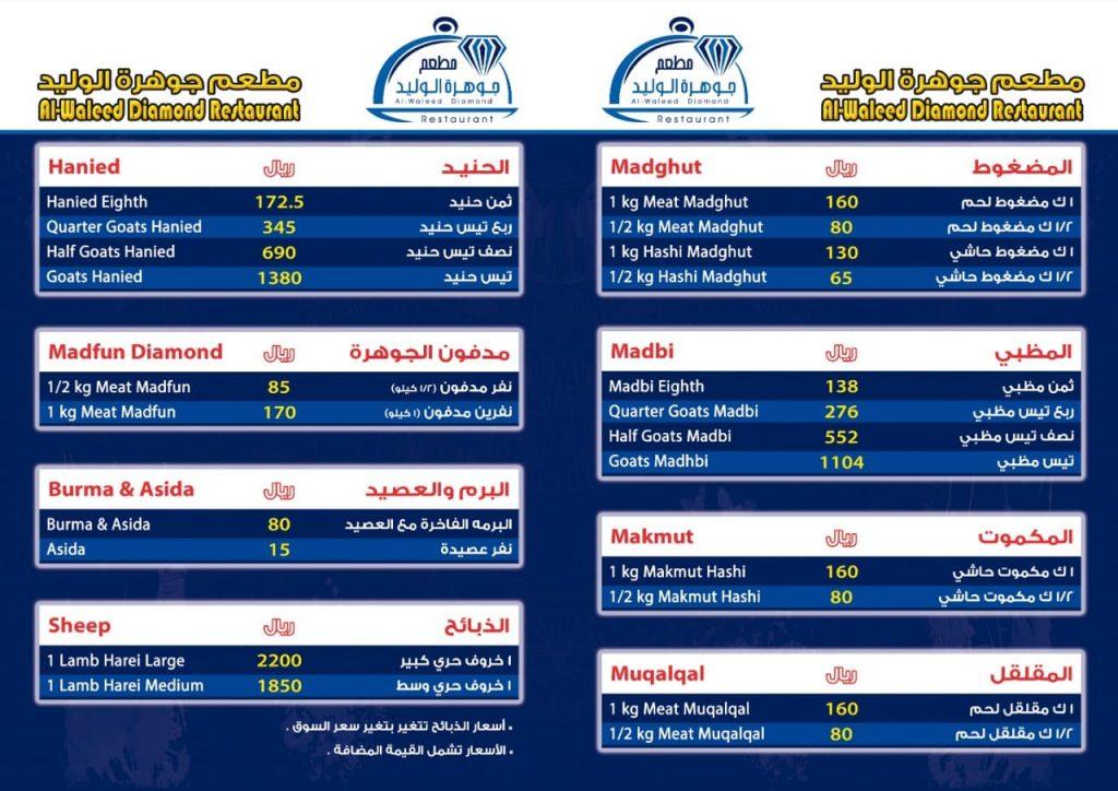 منيو مطعم جوهرة الوليد في جدة