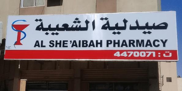رقم صيدلية الشعبية في الرياض