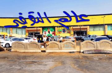 رقم عالم التوفير للتسوق في السعودية
