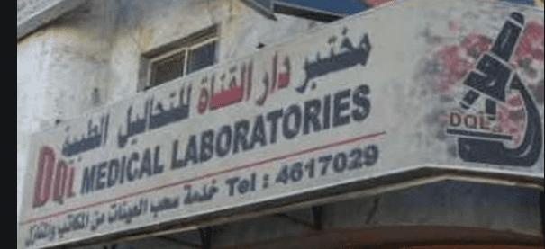 رقم مختبر دار القناة في الرياض (1)