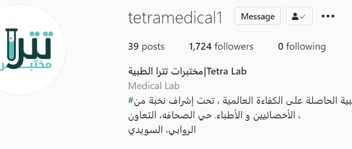 صفحة انستقرام في مختبرات تترا