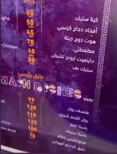 الأطباق الرئيسية في مطعم سحس الجديد في جدة